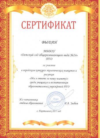 сертификат за участие в городском конкурсе экологических плакатов